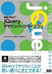 現場で役立つjQueryデザインパーツライブラ